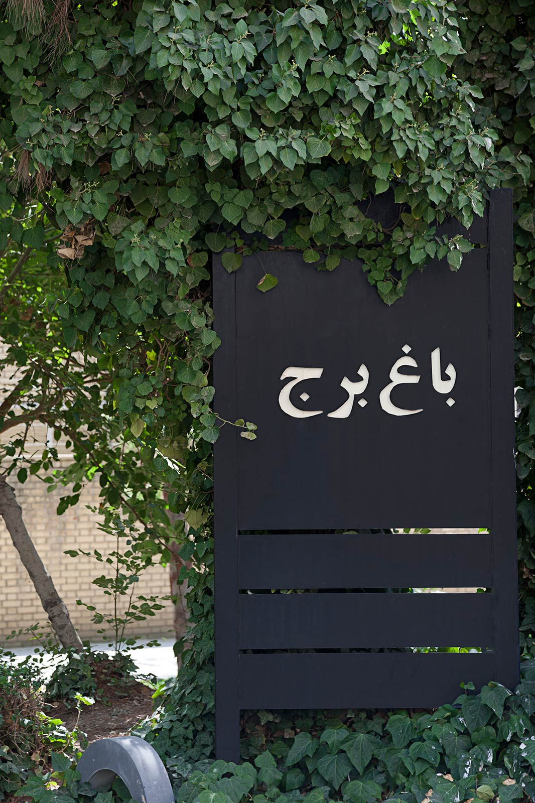 مجتمع مسکونی باغ برج